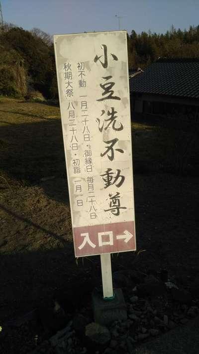 茨城県小豆洗不動尊の写真