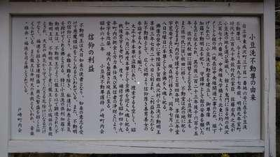 小豆洗不動尊の歴史