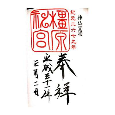 奈良県橿原神宮の御朱印