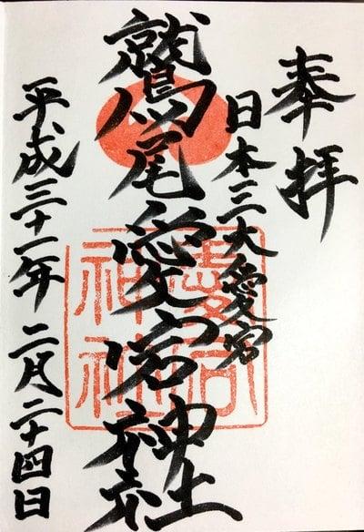 福岡県鷲尾愛宕神社の御朱印