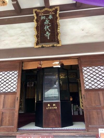 東京都永代寺の本殿