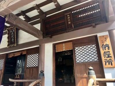 二社神社の近くの神社お寺|永代寺