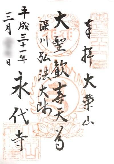 東京都永代寺の御朱印