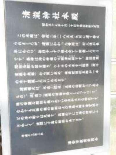 千葉県清瀧神社の歴史