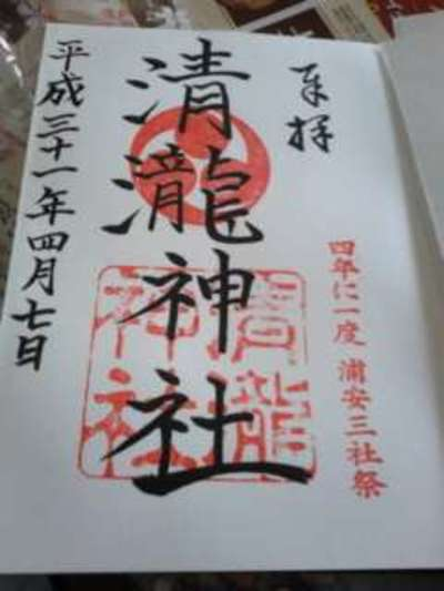 千葉県清瀧神社の御朱印