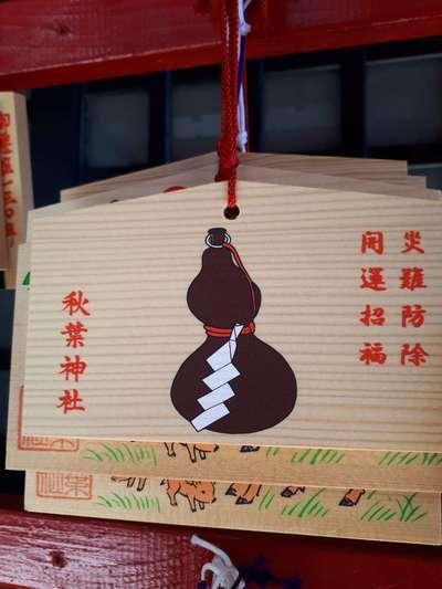 秋葉神社(東京都入谷駅) - 絵馬の写真