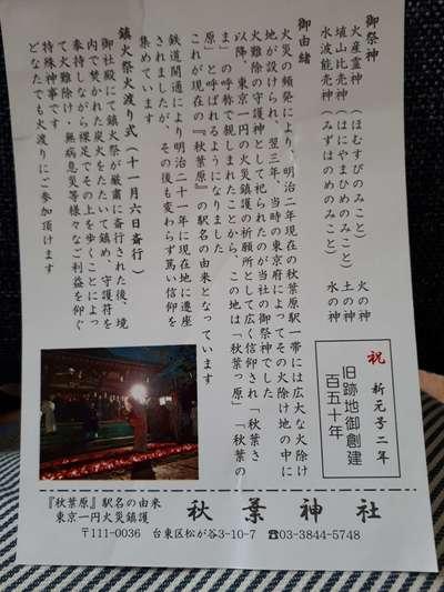 秋葉神社(東京都入谷駅) - 授与品その他の写真