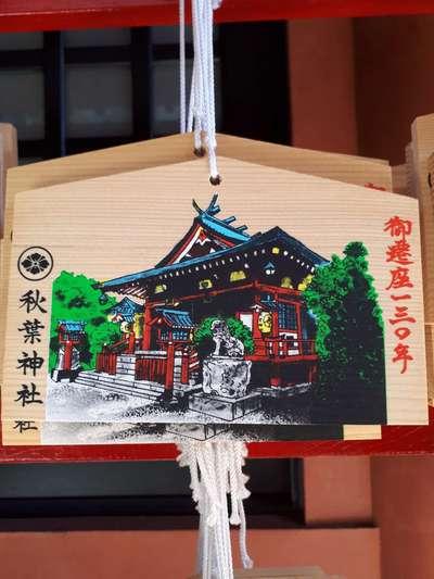 秋葉神社(東京都入谷駅) - 未分類の写真