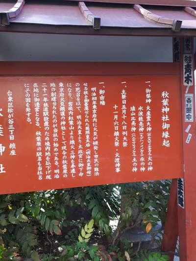 秋葉神社(東京都入谷駅) - 歴史の写真