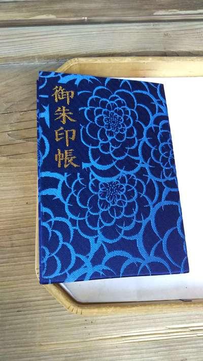 常陸第三宮 吉田神社の御朱印帳