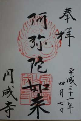 奈良県円成寺の御朱印