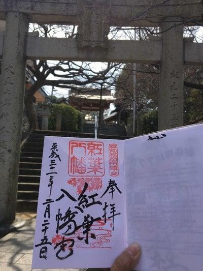 福岡県紅葉八幡宮の御朱印