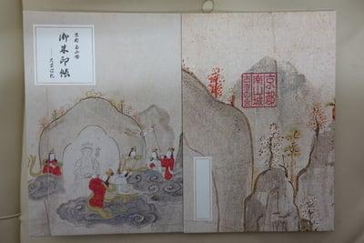 岩船寺の御朱印帳
