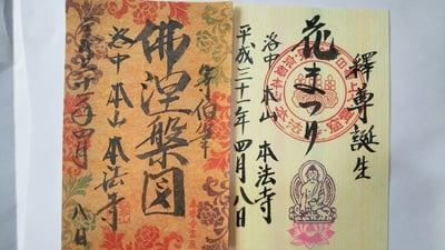 京都府本法寺の御朱印