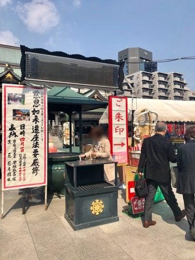 成田山深川不動堂(新勝寺東京別院)の建物その他