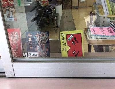 櫛田神社(福岡県祇園駅) - 授与品その他の写真