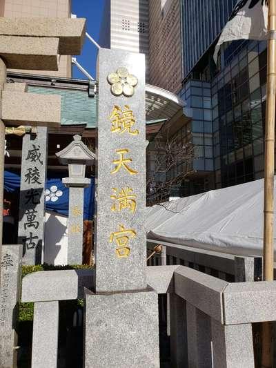 鏡天満宮(福岡県)