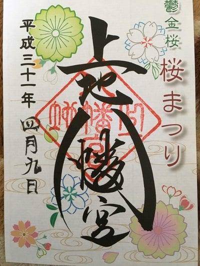 愛知県上地八幡宮の御朱印