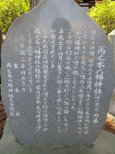 両之木八幡宮(山梨県)