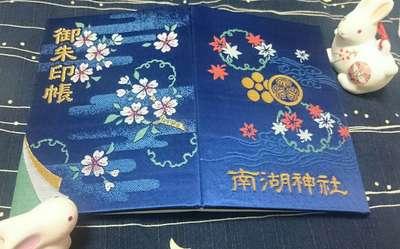 南湖神社のご朱印帳(福島県白河駅)