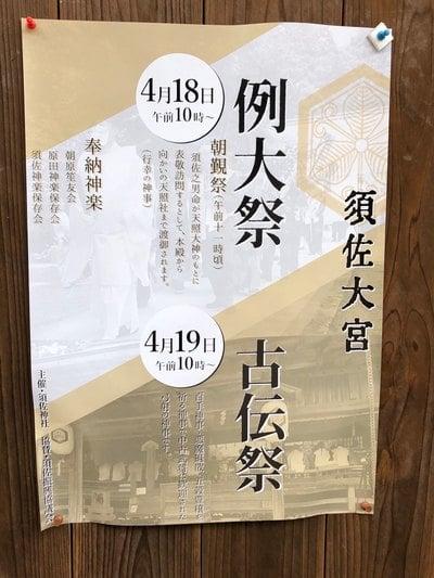 須佐神社(島根県江南駅) - 未分類の写真