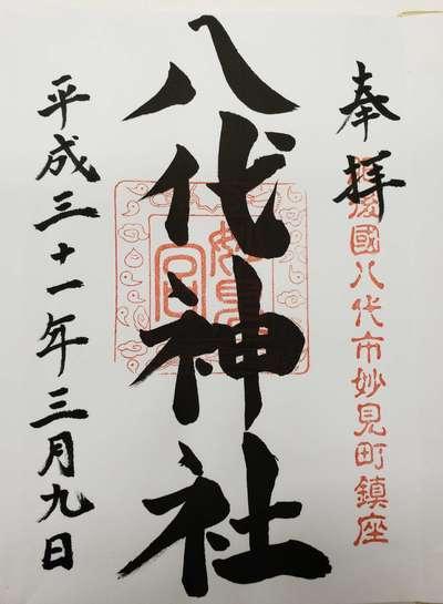 熊本県八代神社の御朱印