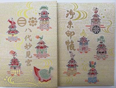 八代神社の御朱印帳