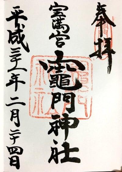 福岡県宝満宮竈門神社の御朱印