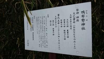鴨布勢神社(岡山県)