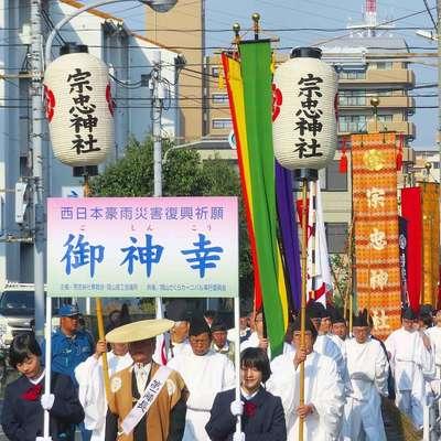 岡山県大元 宗忠神社の写真