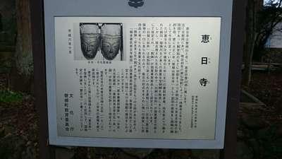 恵日寺(福島県)