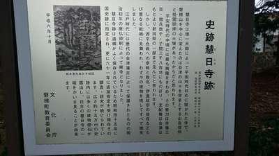 恵日寺の歴史