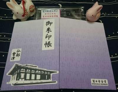 恵日寺のご朱印帳(福島県磐梯町駅)