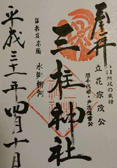 福岡県三柱神社の御朱印