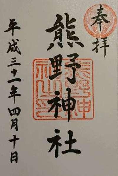福岡県熊野神社の御朱印