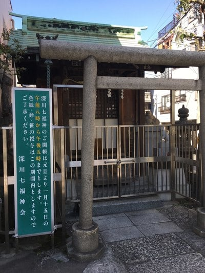 東京都深川稲荷神社の写真