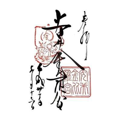 京都府安井金比羅宮の御朱印