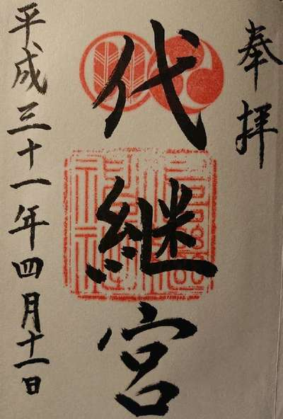 熊本県代継宮の御朱印