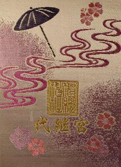 熊本県代継宮の御朱印帳