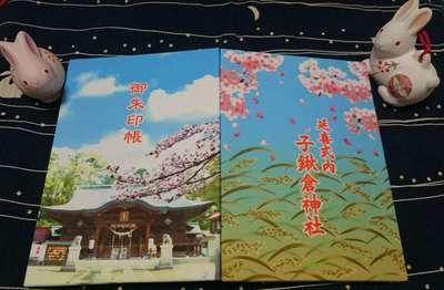 子鍬倉神社のご朱印帳(福島県いわき駅)
