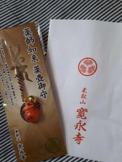 寛永寺不忍池弁天堂(東京都上野御徒町駅) - お守りの写真