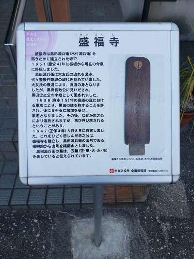 警固神社の近くの神社お寺 不遠院盛福寺