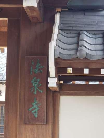 警固神社の近くの神社お寺 法泉寺