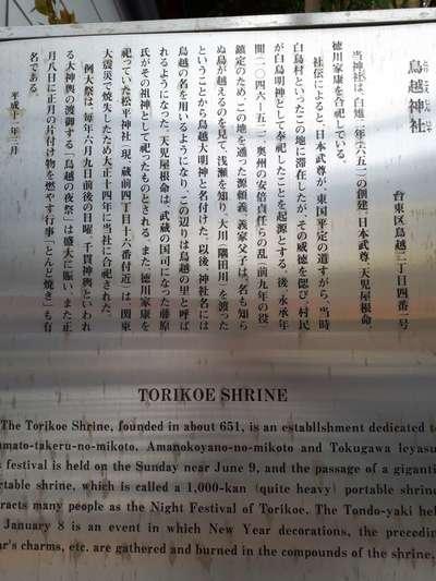 鳥越神社の歴史