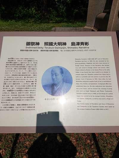 照國神社の歴史