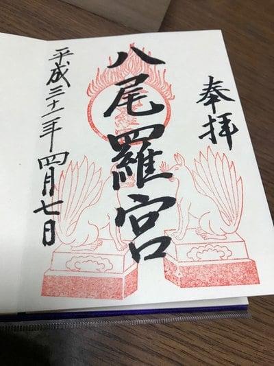 岡山県熊野神社の御朱印