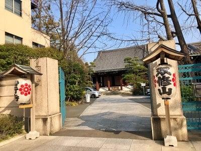 東京都心行寺の山門