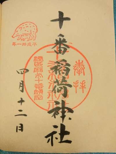 東京都十番稲荷神社の御朱印