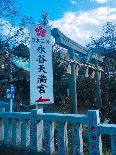 神奈川県永谷天満宮の鳥居