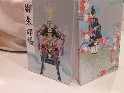 永谷天満宮のご朱印帳(神奈川県上永谷駅)